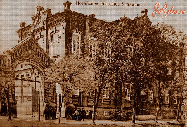Ногайск