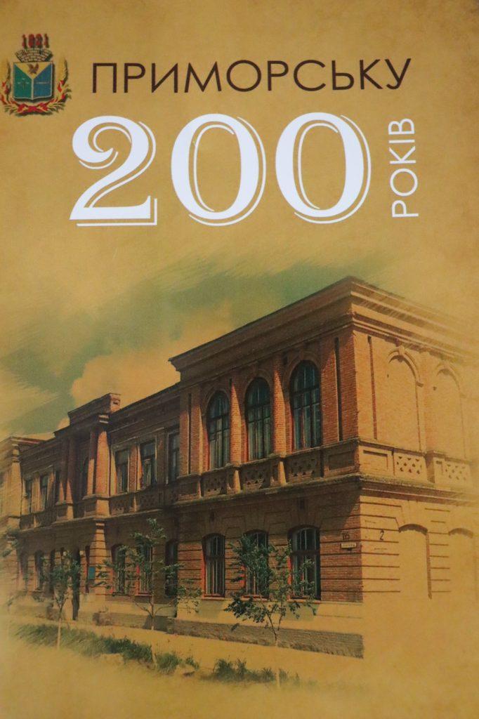 Приморску 200 лет