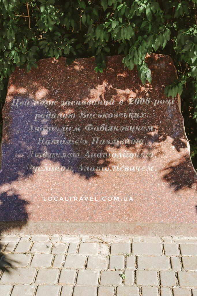 Парк Васьковских Менчикуры