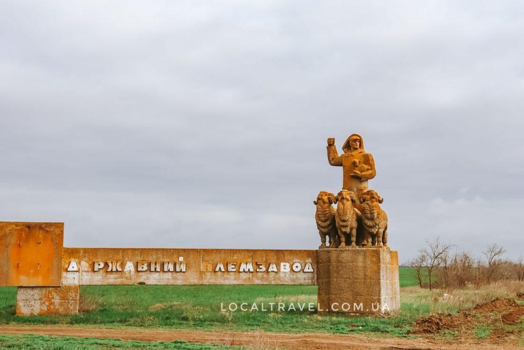 Государственный племзавод или памятник овцам