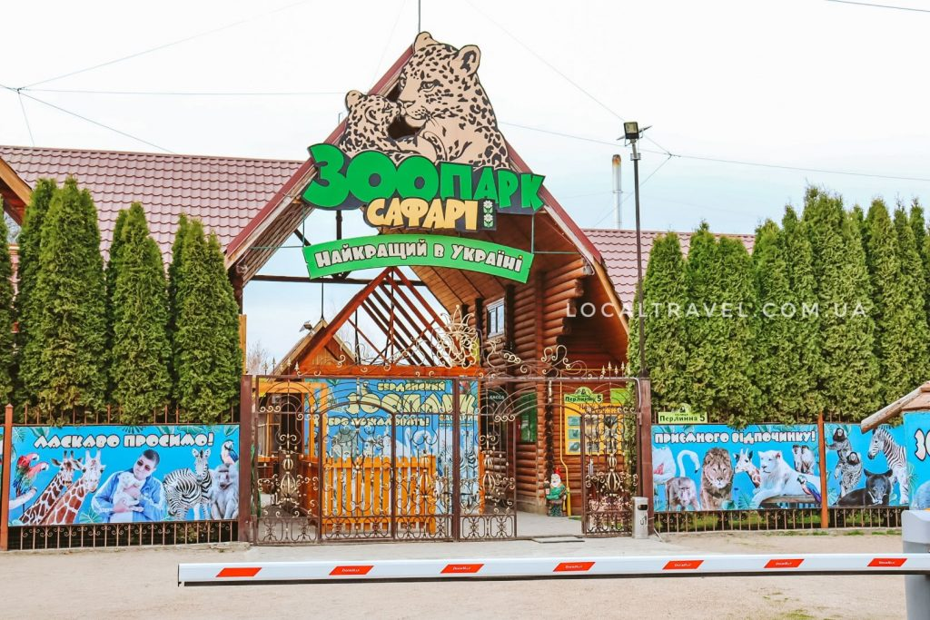 """Бердянский зоопарк """"Сафари"""""""