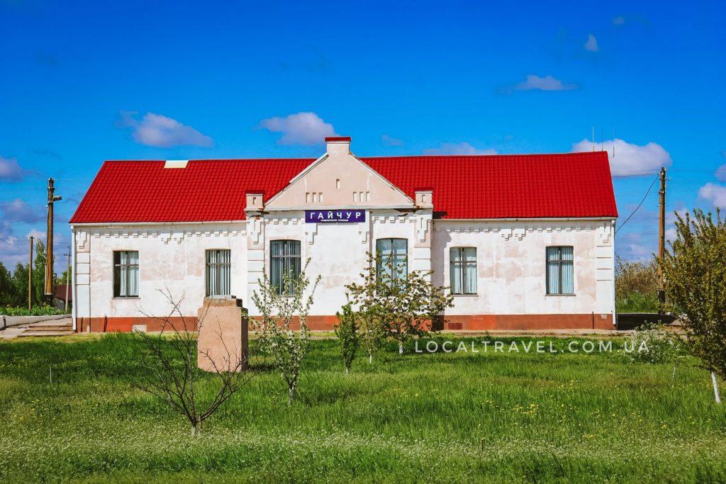 станция Гайчур