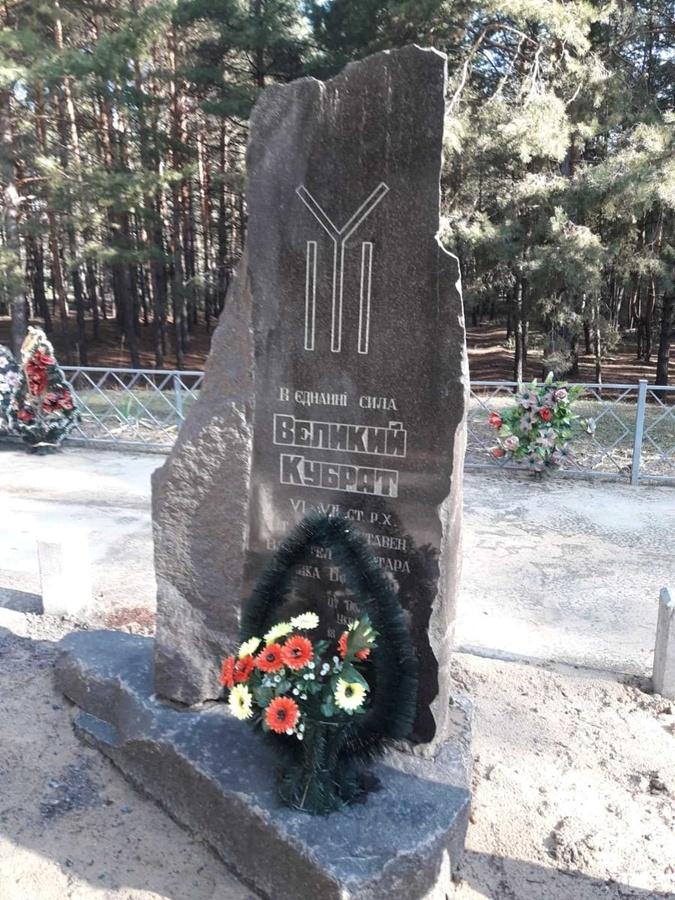 могила хана Кубрата